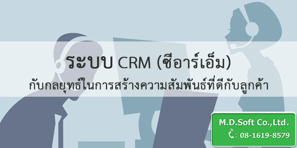 Customer-CRM.png