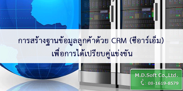 CRM-Database.png