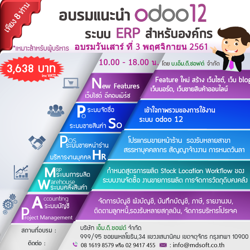 odoo12_600x600_new1.png